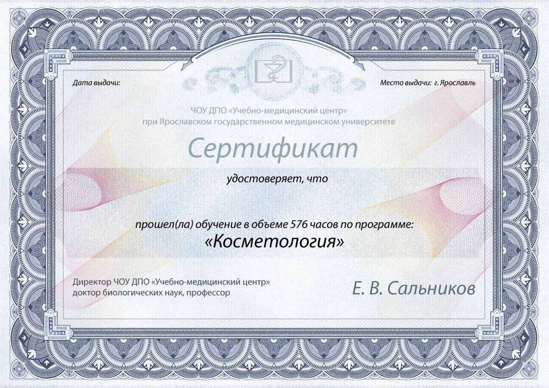 Как сделать диплом косметолога пальцев Диплом курсы косметологов